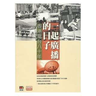 SA-085-一起廣播的日子-香港電台八十年,248頁,尺寸-23X16,9CM