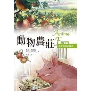 [Kindle]   Animal Farm 動物農莊   George Orwell 電子書 E-book