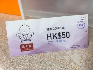 周大福禮券HKD50