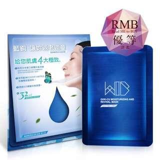 🚚 WIIB 藍銅極潤晶羽絲面膜 (單片裝)