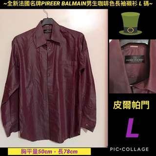 🚚 ~郵寄免運~全新法國名牌PIREER BALMAIN男生咖啡色長袖襯衫L碼【苠瑾小舖】