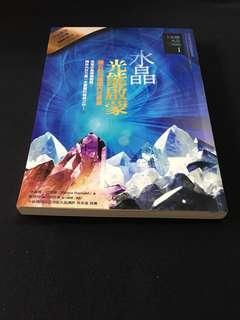 🚚 [絕版]水晶光能啟蒙