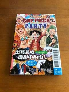 One piece party 1 (東立漫畫)