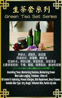 🚚 Green tea series set