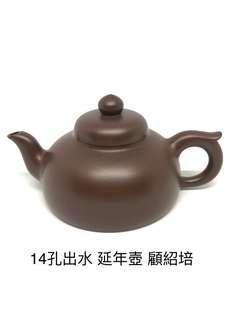 🚚 延年壺-顧紹培