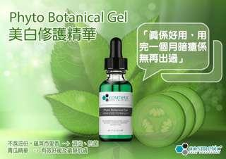 ❗️cosmetic skin solution ❗️phyto botanical gel $278