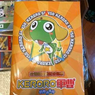 Keroro 軍曹台灣紀念郵票