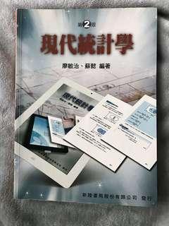 🚚 現代統計學2版 廖敏治、蘇懿著 新陸書局