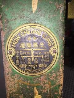 香港 茂昌隆造 米秤 Hong Kong
