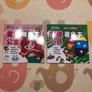 🚚 (近全新) 娃娃圖鴨本 2本ㄧ起賣