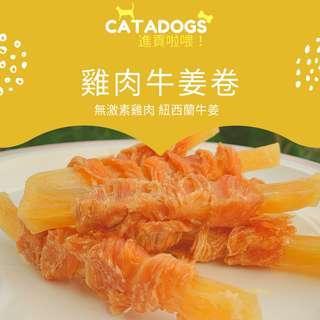 雞肉牛姜卷