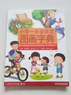 🚚 The Chinese Picture Dictionary for Primary 1