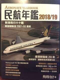 民航年鑑2018/19