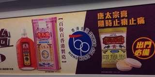 🇭🇰香港名牌 唐太宗膏 紫花油