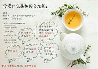 Oolong tea introductory class