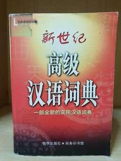 Higher Chinese Dictionary Book