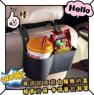 🚚 可調節車載分格收納盒 椅背掛袋 多功能飲料架 車用置物架 置物袋
