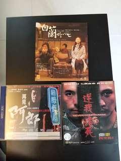 三套劇情片VCD