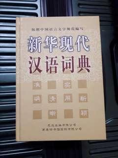 Chinese Dictionary Xinhua Xiandai Hanyu Cidian