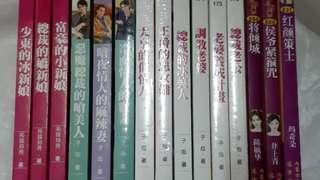 15本,共55元。清書,細書言情小說。