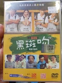 Mo Kiss U 黑斑吻 - Malaysia local movie