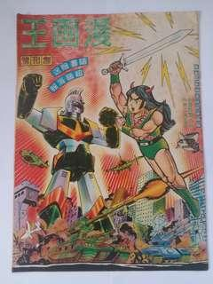 80年代漫畫王第1期連海報 (黃玉郎小流氓小魔神馬榮成漢民怪異集)