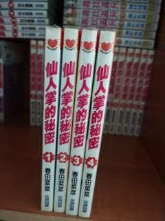 Complete shojo manga