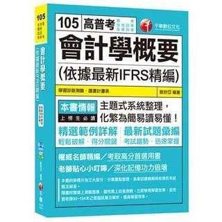 🚚 現貨 105會計學概要(含國際會計準則IFRS) 歐欣亞
