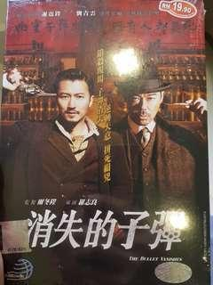 The Bullet Vanishes 消失的子弹 - Hong Kong movie