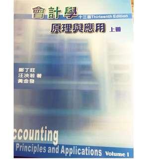 🚚 會計學原理與應用上冊 第十三版 第13版 鄭丁旺 僅寫過幾頁 保存良好