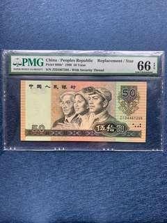66E第四套人民幣補版9050