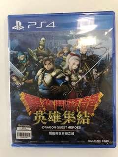 PS4 勇者鬥惡龍 英雄集結 I&II 中文版
