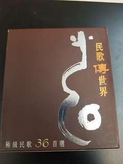 民歌傳世界3CD