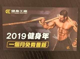 🚚 健身工廠體驗卷(不限次數、門市)