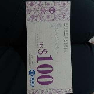 SOGO 100蚊現金券