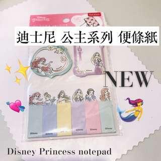 🚚 迪士尼 公主系列 便條紙 全新✨❤️