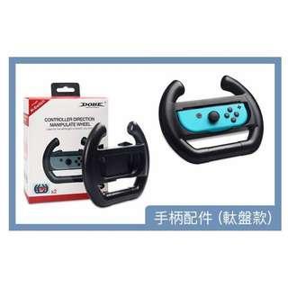 Switch 手柄配件 軚盤款 ~ 1set = 2個 (全圓 / 開口)