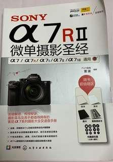 Sony A7rii 攝影聖經