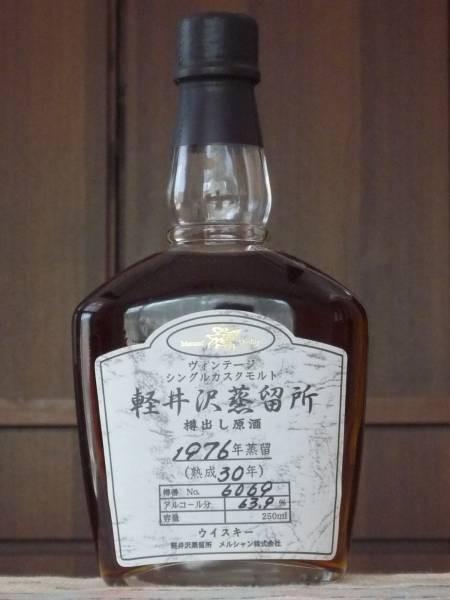激罕輕井澤原酒1976 30年 250ml 63.9%