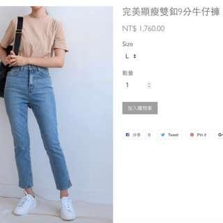 Bubbly 完美顯瘦雙釦9分牛仔褲 M