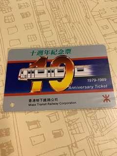 地鐵10周年紀念票