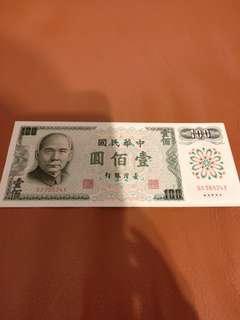 🚚 100圓 壹佰元 找收藏家