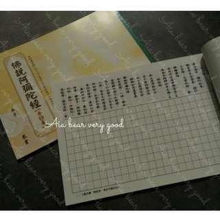 🚚 4本入 L010台灣印刷🙏淨化加持😇手抄本 佛說阿彌陀經