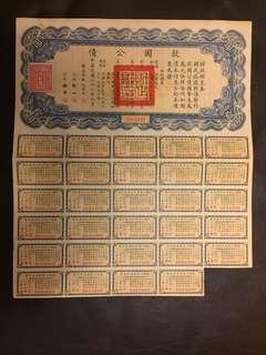 1937年中華民國抗日戰爭救國公債