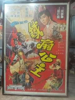 1966 movie poster Princess Iron Fan