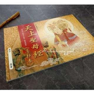 🚚 4本入 L020 台灣印刷🙏淨化加持😇手抄本天上聖母經手抄本 可抄寫6遍 內頁附迴向疏文