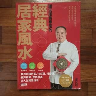 🚚 经典居家风水 Fengshui For The Home