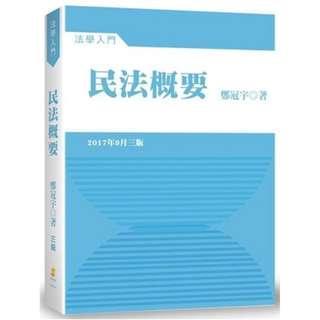 🚚 民法概要(3版) 鄭冠宇