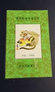 China stamp souvenir sheet 小型张 PX-1992