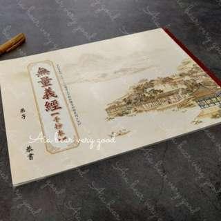 🚚 4本入 L011 台灣印刷🙏淨化加持😇手抄本無量義經 可抄寫2遍